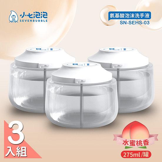 小七泡泡 氨基酸泡沫洗手液 SN-SEHS-03