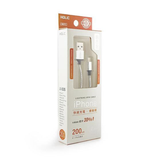 HOLiC W075 鋁合金充電線 傳輸線 iPad 2M