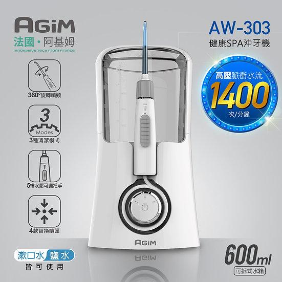 法國阿基姆AGiM 全電壓健康SPA沖牙機 AW-303