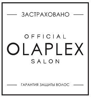 Олаплекс Olaplex