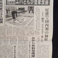 Press Japan 4.JPG