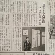 Press Japan 3_edited.jpg
