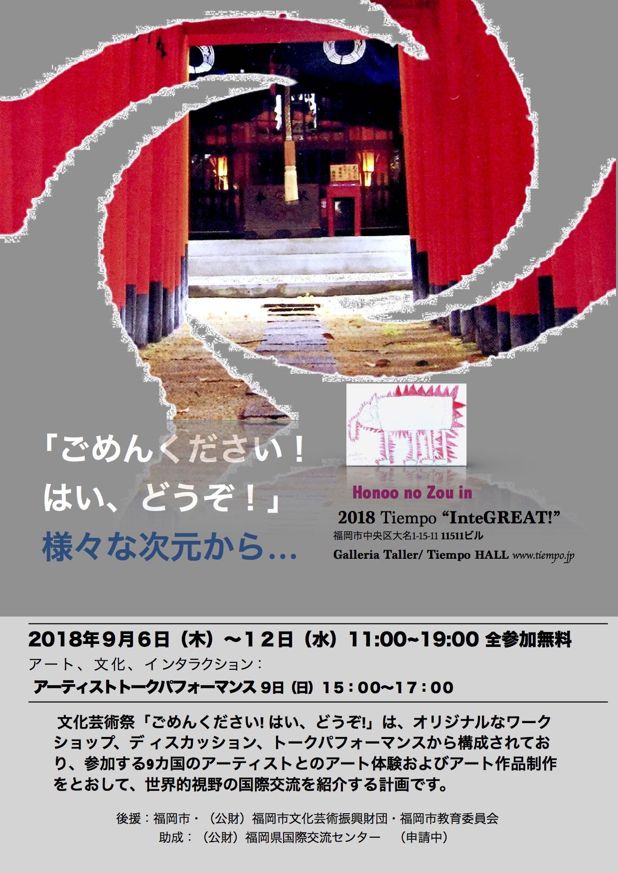 Fukuoka Art Festival - JAPAN