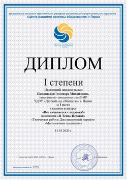 Диплом Павлецовой Элеоноре Михайловне_pa