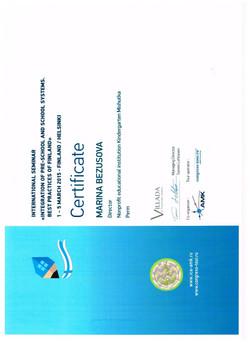 сертиф март 2015