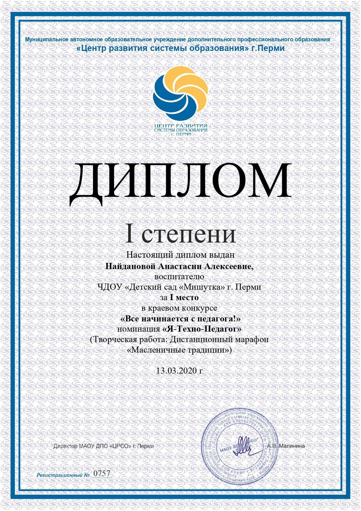 Диплом Найдановой Анастасии Алексеевне_p
