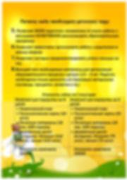 Коммерческое предложение (1)_page-0004.j