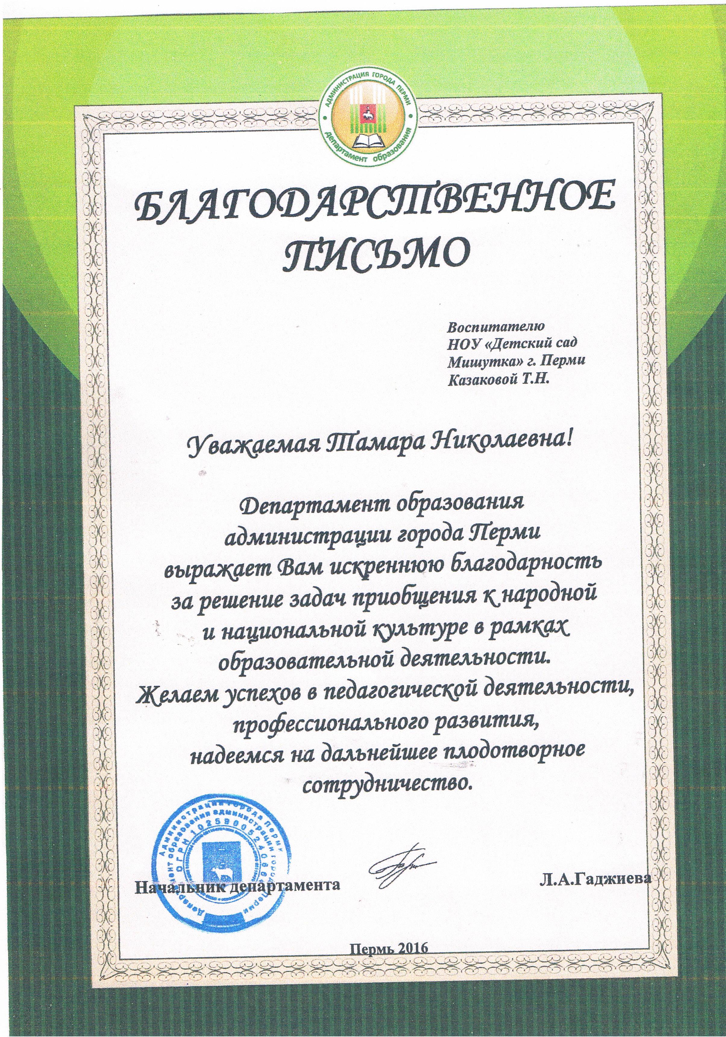 CCF09062016_00002