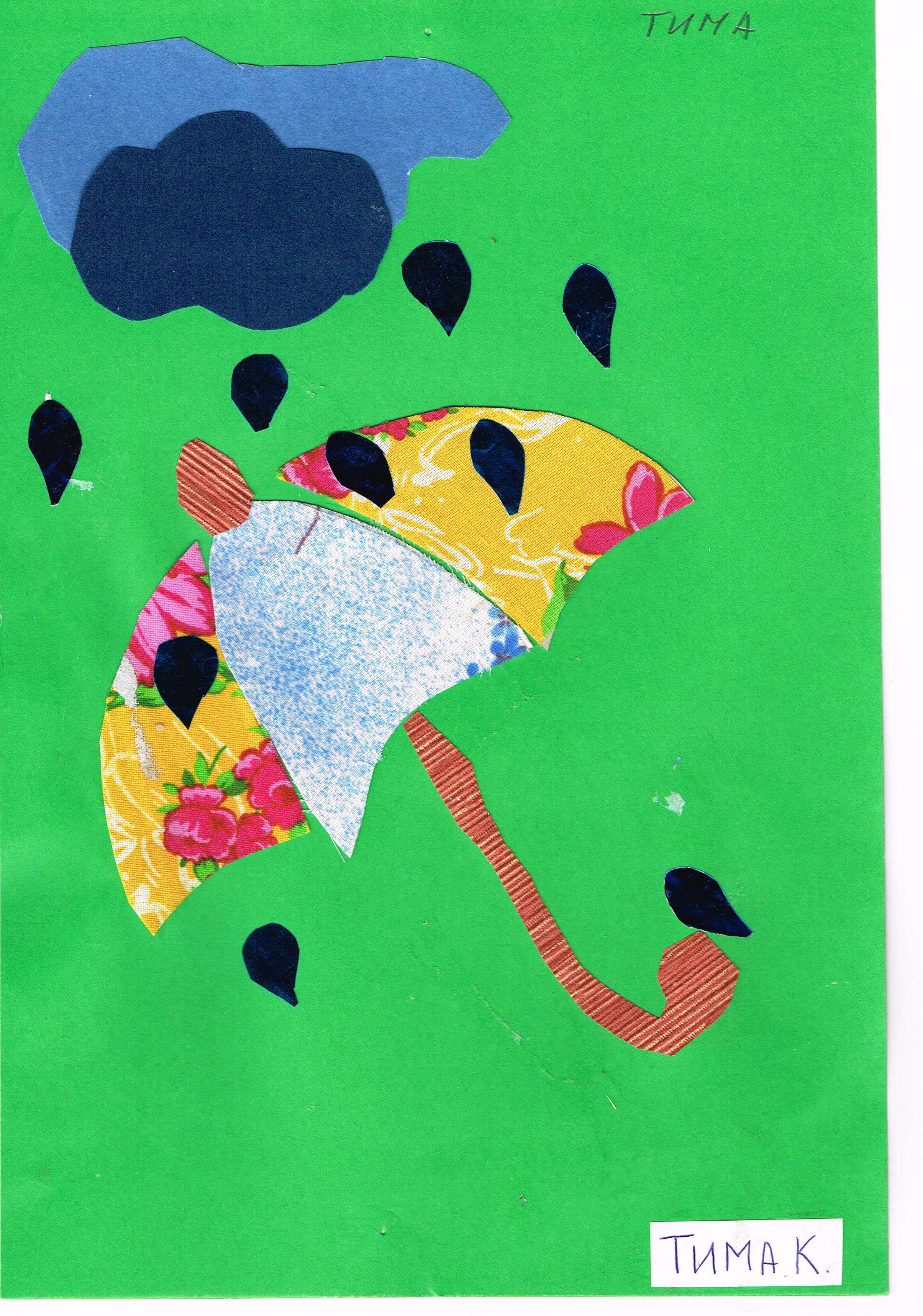 Кустов Тима  л. Осенний дождик (Цветные ладошки).jpg