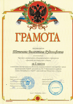 Тетенова конкурс питер, 1 место апрель 2021