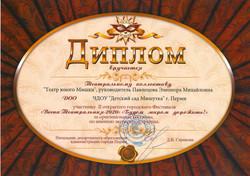 Театр весна Диплом_edited