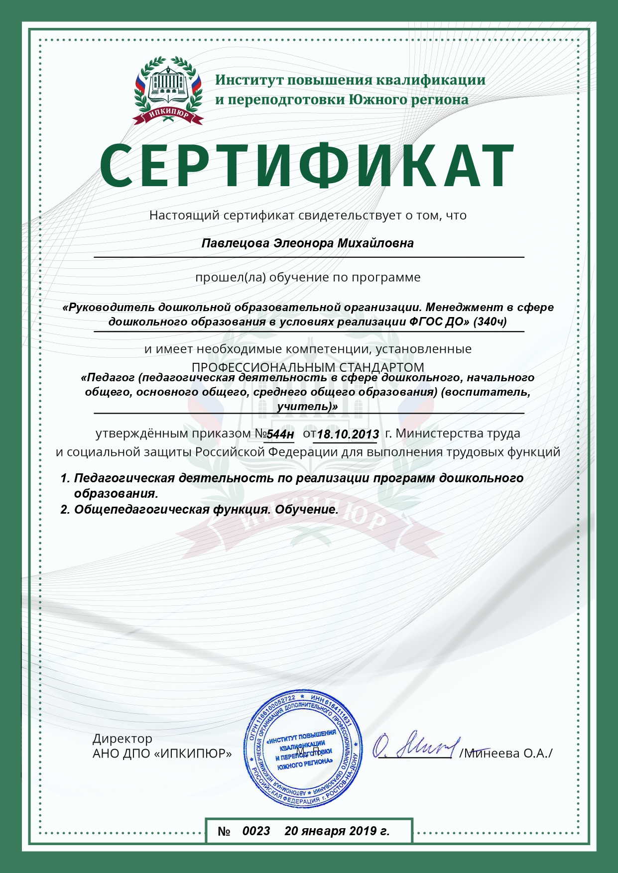 Certificate (1)_page-0001