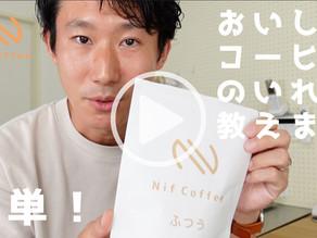 おいしいコーヒーの淹れ方動画
