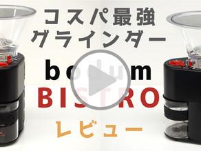 「おすすめの家庭用グラインダー bodum BISTRO」YouTube動画アップしました