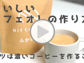「カフェオレのおいしい作り方」YouTube動画アップしました