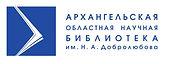 архангельская областная библиотека лого