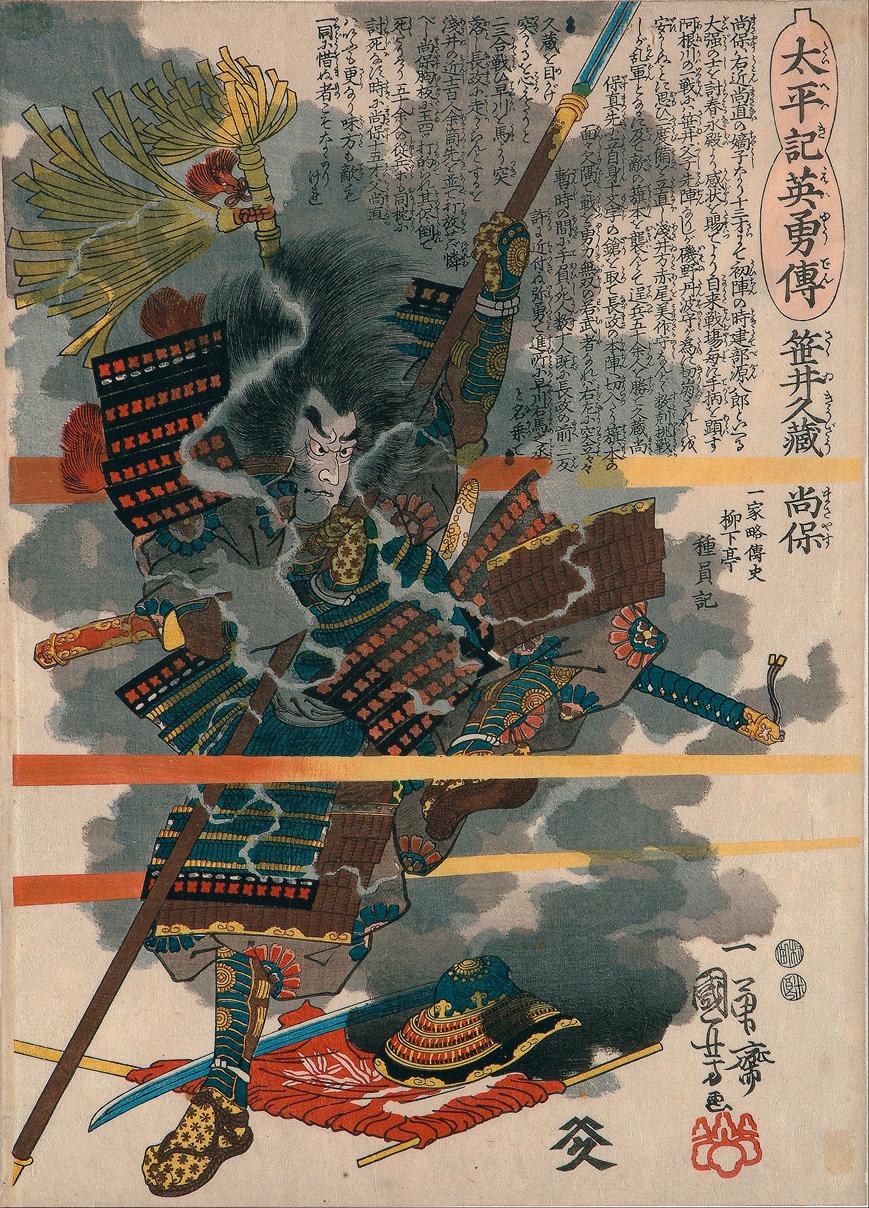Sasai Kyuzo Masayasu