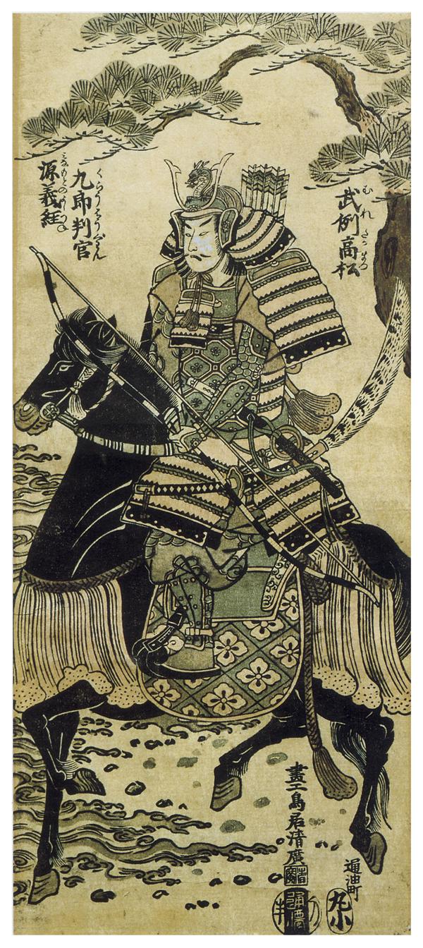 Samerai on Horseback