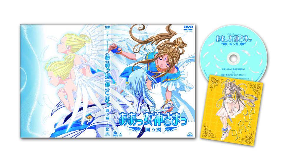闘う翼DVD