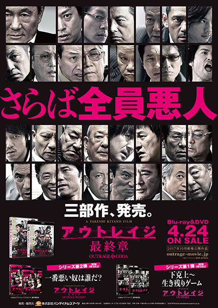 アウトレイジ最終章BD_DVD