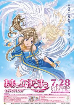 女神DVDポスター