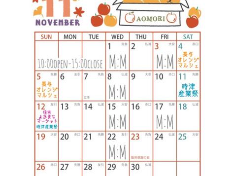 11月の営業日のお知らせ♡