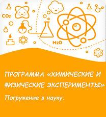 научное шоу для детей СПб, химическое шоу для детей, химическое шоу на день рождения