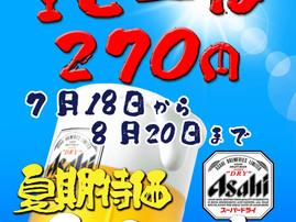 生ビール270円