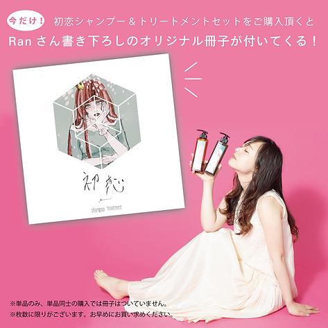 初恋ジャケットamazon画像_アートボード 1.png