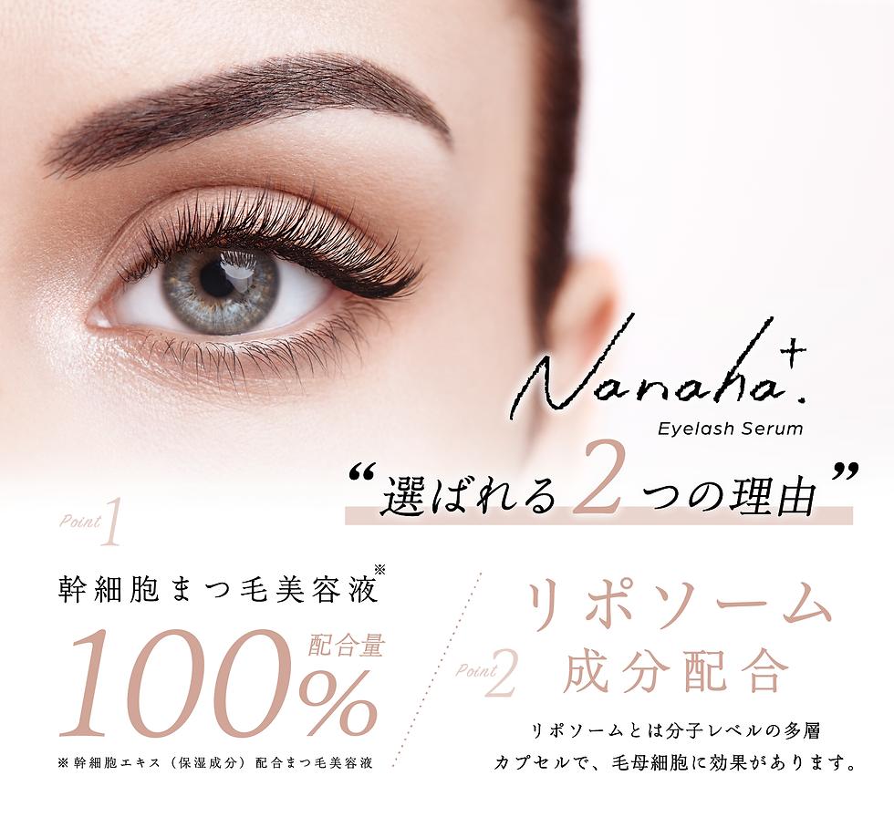nanaha_lp_1_ol.png