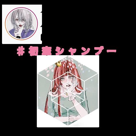 初恋ジャケットamazon画像-03.png