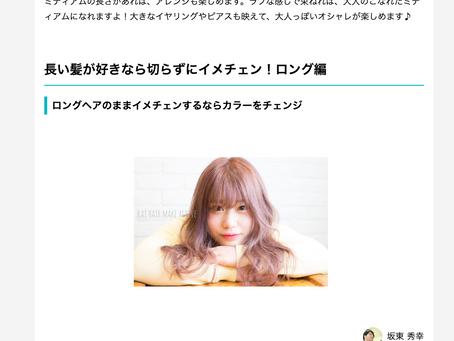 「HAIR」で記事を掲載して頂きました。