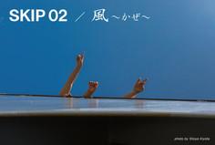自由展「SKIP02」/テーマ展「風~かぜ~」
