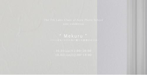 """アクリュ×アクリュ写真教室企画 """"Mekuru"""""""
