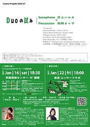 cosmo2020_flyer_コロナ簡易ver (1).jpg