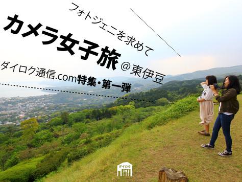 特集第一弾!カメラ女子旅に密着!【序章】
