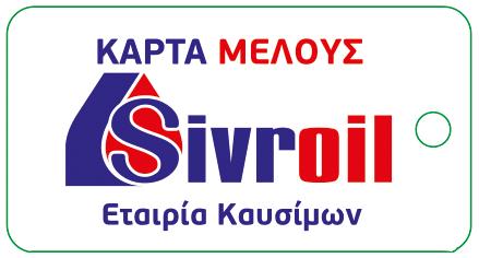 ΚΑΡΤΑ ΜΕΛΟΥΣ SIVROIL