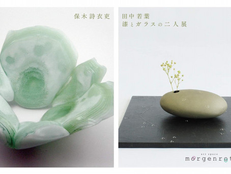 田中若葉 保木詩衣吏  -漆とガラスの二人展-