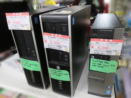 格安デスクトップパソコン3台あります!