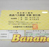 中央バス株主優待券