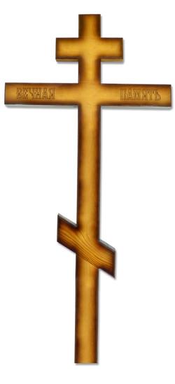 Крест №8 ВП