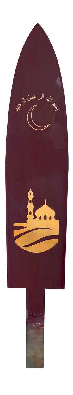 Мусульманская доска Остроконечная