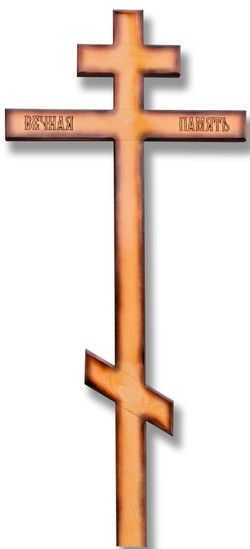 Крест №5 ВП