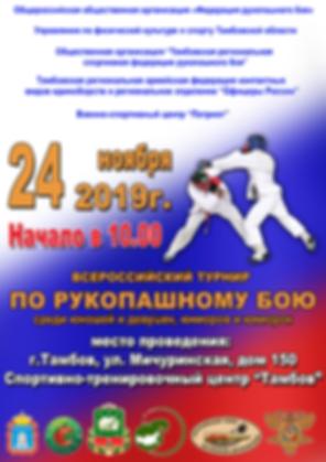 Афиша_рукопашка 24.png