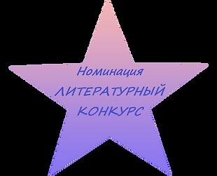 Номинация литературный конкурс 20-21.png
