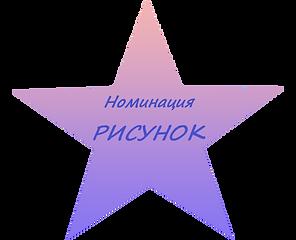 номинация рисунок.png