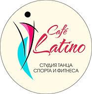 студия танцев кафе латино тамбов
