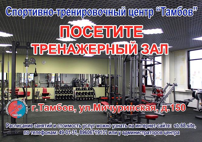Реклама-А5-тренажерный зал-2020.jpg