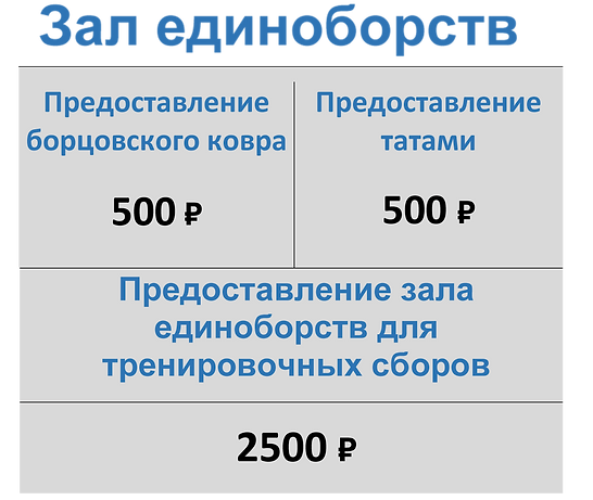 Борьба.png