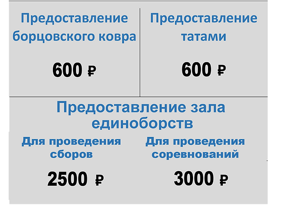 Борьба-2021.png